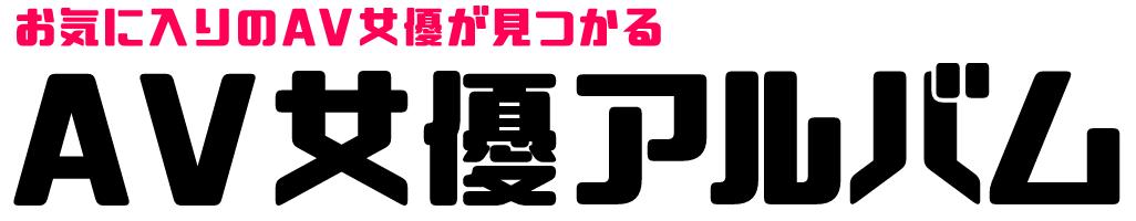 人気AV女優一覧リスト AV女優アルバム